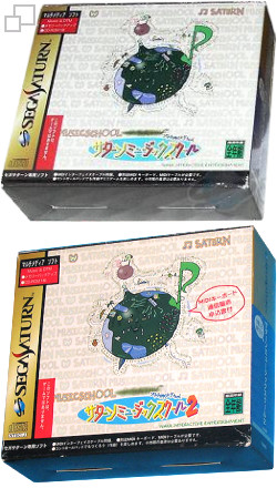Saturn Music School 1+2 MIDI Kabel Packs (SEGA Saturn)