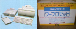 SEGA/Koei Word Processor Set